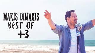 Μάκης Δημάκης - Κανείς δεν είναι κανενός (Energy Bros Remix) - Official Audio Release