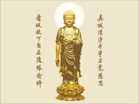 Nhạc Niệm Phật (Tiếng Hoa) - NAMO AMITUOFO