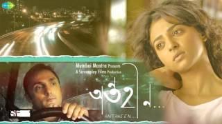Shokal Ashe Na | Antaheen | Bengali Movie Song | Shreya Ghoshal