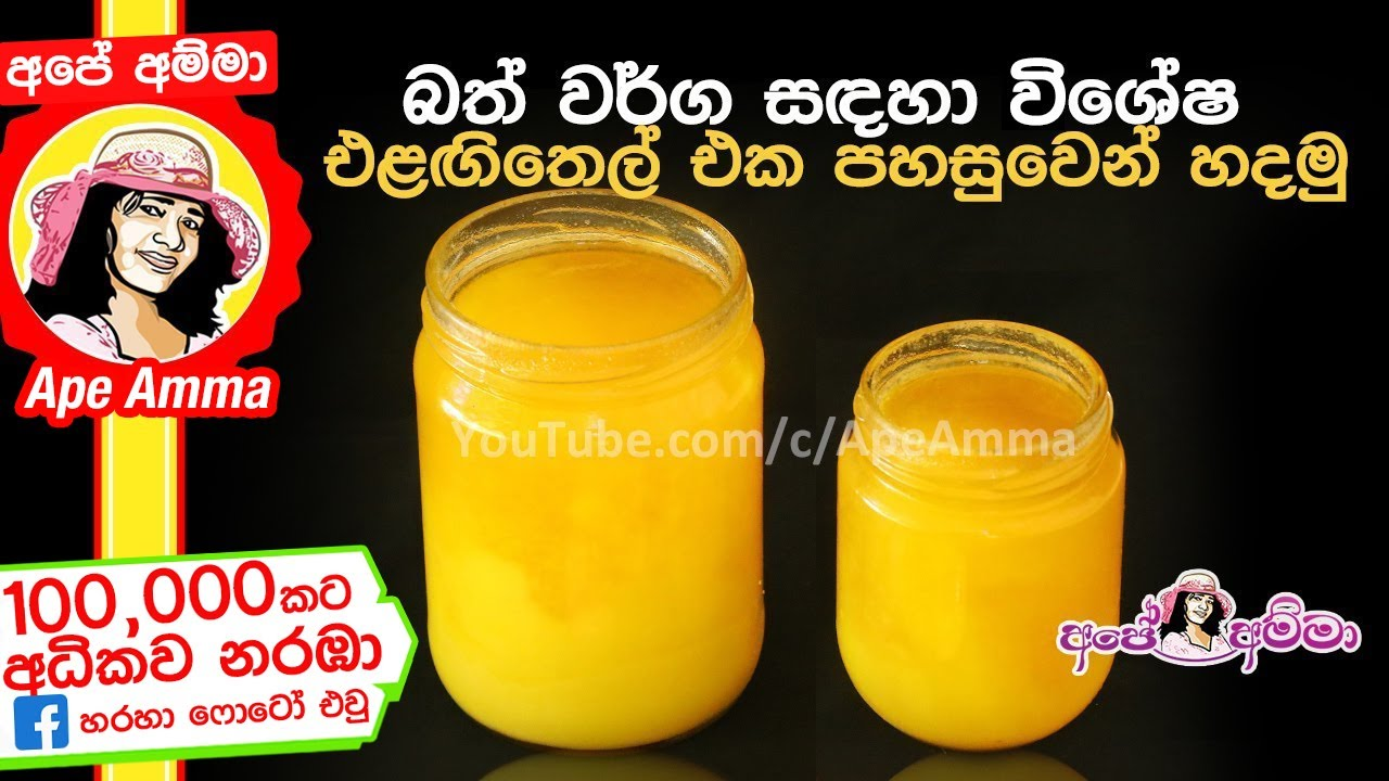 homemade ghee|eng