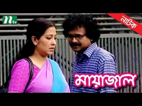 Bangla Natok - Mayajal (মায়াজাল) | Prova, Sajal, Suborna Mustafa, Azad Abul Kalam | Drama & Telefilm
