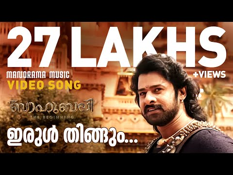 Irul Thingum Vaanil - Full song from Baahubali Malayalam