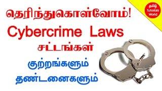 குற்றங்களும் தண்டனைகளும் | Cybercrime Laws Tamil Tutorials World_HD