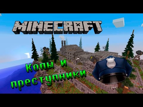 Minecraft Копы и преступники