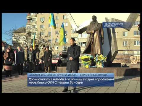 Урочистости з нагоди 108-ої річниці від дня народження Степана Бандери