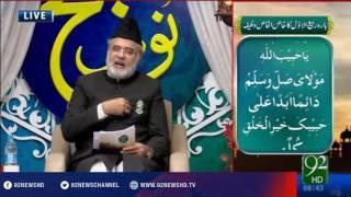 12 Rabi ul Awal Ka Khas Wazifa - 12-12-2016 - 92NewsHD