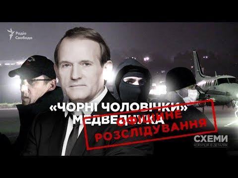«Чорні чоловічки» Медведчука. Офіційне розслідування || «СХЕМИ»№164