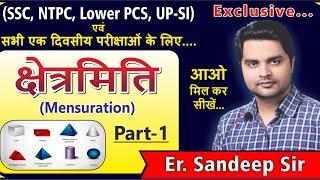 Mensuration (PART-1) II By Sandeep Sir