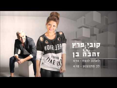 Kobi Peretz & Zehava Ben קובי פרץ וזהבה בן לאהוב לנצח