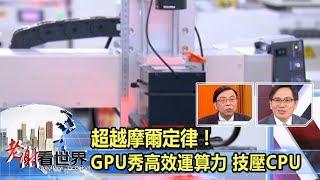 超越摩爾定律!GPU秀高效運算力 技壓CPU 專訪吳金榮、鄭清文《老謝看世界》2018.06.09