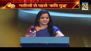 चुनावी कवि सम्मलेन : राजनीती को न खेल समझ के खेला जाये... Dr Kirti Kale