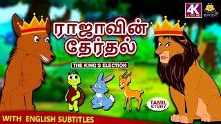ராஜாவின் தேர்தல் - The King's Election | Bedtime Stories | Fairy Tales in Tamil | Tamil Stories