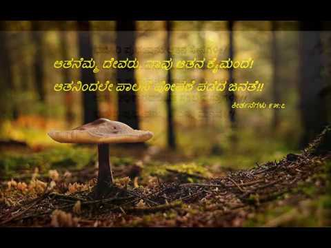 ಯೇಸುವೆ ಸ್ತೋತ್ರ Christian Devotional Songs (instrumental) - Kannada. video