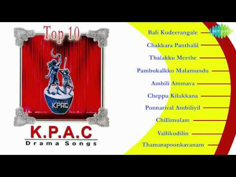 Top 10 KPAC   Drama Songs   Malayalam Movie Songs   Audio Jukebox