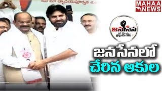 Janasena Chief Pawan Kalyan Welcomes Akula satyanarayana Into Janasena Party