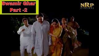 Swamir Ghar | Full Length Bengali Movie | Soumitra Chatterjee | Part 2