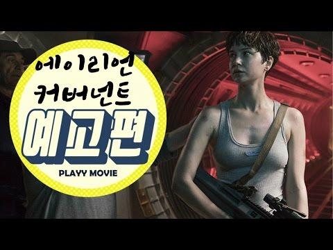 에이리언 커버넌트(Alien: Covenant, 2017) 2차 예고편 PLAYY