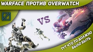 WARFACE VS OVERWATCH