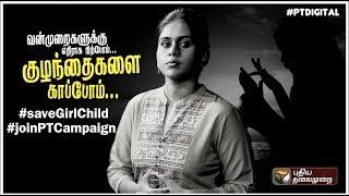 வன்முறைகளுக்கு எதிராக நிற்போம்... குழந்தைகளை காப்போம்... #SaveGirlChild #JoinPTCampaign #PTDigital