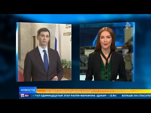 РЕН-ТВ Вечерние новости. От 16.01.2020