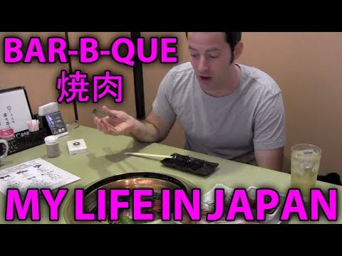 Yakiniku – Japanese Bar-B-Que – 焼肉 – My Life in Japan – 2 – English Lesson on Japanese Culture