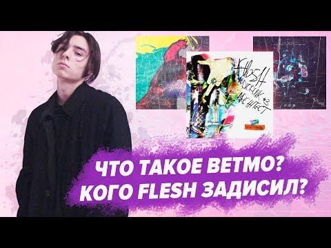 ЧТО НЕ ТАК С АЛЬБОМОМ FLESH - AUDIOPUNK 3 / РАЗБОР АЛЬБОМА