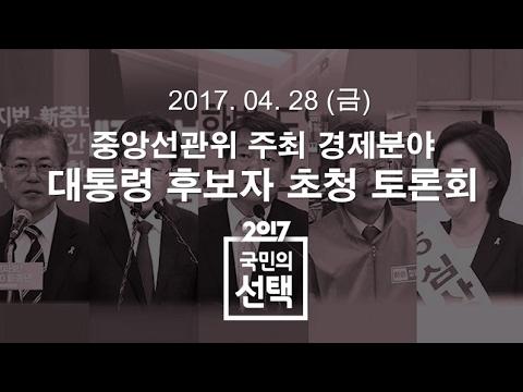 대선후보 5차 토론 다시보기 특집 SBS 뉴스