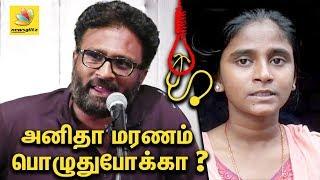 Director Ram Speech on NEET Anitha's Death