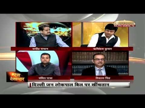 Desh Deshantar - Solicitor General's opinion on Delhi Jan Lokpal bill & AAP's insistence to go ahead