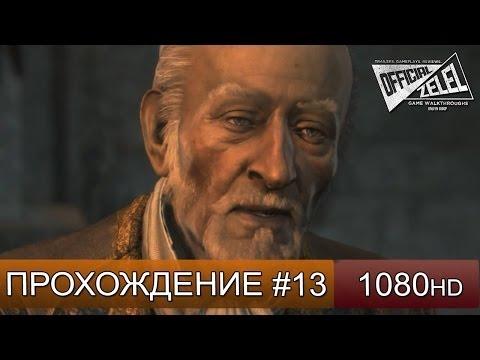 Assassin's Creed 4 прохождение на русском - Захват форта - Часть 13