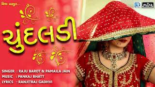 CHUNDALDI New Gujarati Lok Geet 2018 | Raju Barot, Pamaila Jain | FULL AUDIO | RDC Gujarati