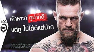 ประวัติ Conor McGregor ตำนานนักสู้ MMA สุดเกรียน แห่ง UFC | อสมการ