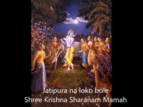 Shree Krishna Sharanam Mamah with lyrics