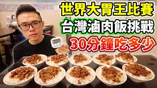 大胃王挑戰台灣滷肉飯!計時30分鐘能吃幾碗?丨MUKBANG Taiwan Competitive Eater Challenge Big Food Eating Show|大食い