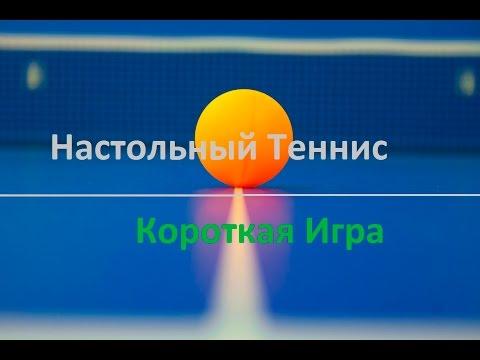Короткая игра справа в настольном теннисе