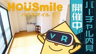 福島 マンション 1LDKの動画説明