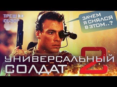 [Треш Обзор] Универсальный Солдат 2 - Ван Дамм vs Дебилы