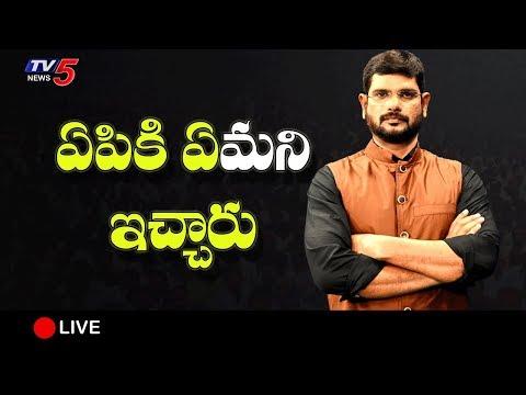 ఏపీకి ఏమని ఇచ్చారు | Special Live Debate with TV5 Murthy | TV5 News