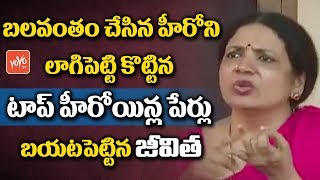 Jeevitha Rajasekhar Reveals Top Heroines Name Who Faced Casting Couch | Tollywood | YOYO TV Channel