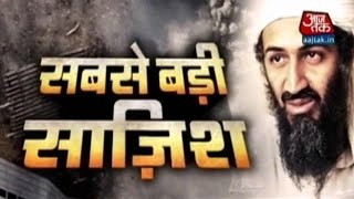 Vardaat - Vaardat: How Osama bin Laden planned 9/11? (FULL)