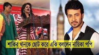 শাকিব খানকে নিয়ে একি মন্তব্য করলেন নায়িকা পপি ??? Actress Popy   Bangla News Today