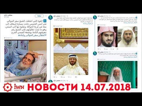 Власти Саудовской Аравии арестовали религиозного ученого Сафара аль-Хавали.
