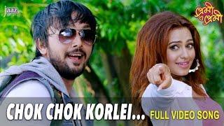 Chok Chok Korlei | Video Song | Arifin Shuvoo | Nusraat Faria | Akassh | Premi O Premi Bengali Movie