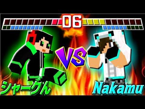 【悲報】Nakamuとシャークんが大ゲンカした