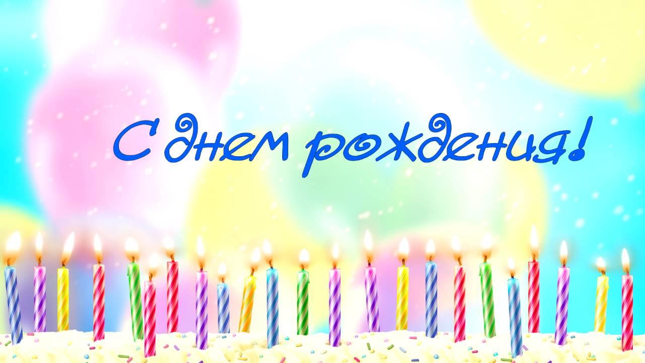Футаж с днем рождения для монтажа