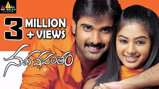 Nava Vasantham Full Movie | Tarun, Akash, Priyamani | Sri Balaji Video