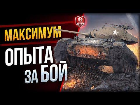 Максимум Опыта За Бой за 7 Лет ● Книга Рекордов World Of Tanks