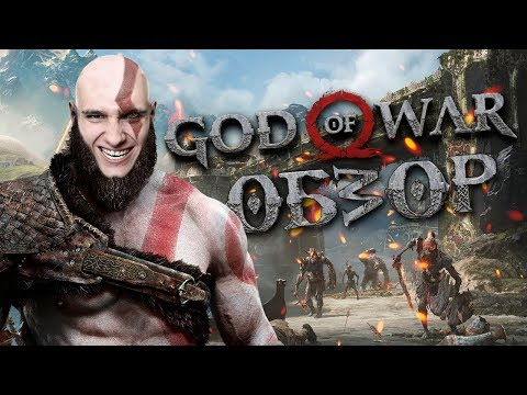 ОБЗОР GOD OF WAR 4 - ТАК ЛИ ОНА ХОРОША? (БЕЗ СПОЙЛЕРОВ)