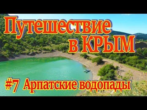 Путешествие в Крым. Часть 7. Арпатские водопады