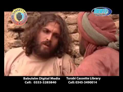 Islamic Movie suraj Per Saya In Urdu Part-1 video